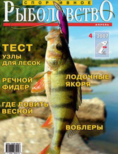 Спортивное рыболовство №4 апрель 2007
