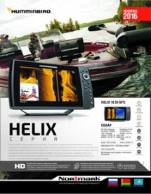 Эхолоты Helix